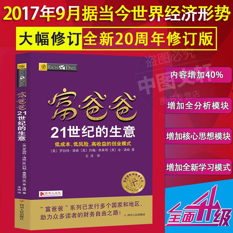 穷爸爸富爸爸21世纪的生意 正版免邮系列全套全集投资理财畅销书籍财务经济管理书籍