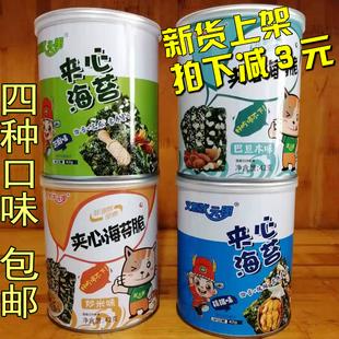 罐442g罐裝夾心海苔即食紫菜兒童孕婦休閑零食芝麻夾心脆狀元郎