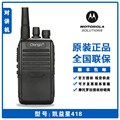 摩托罗拉凯益星Clarigo418对讲机 大功率 原装正品 SMP418