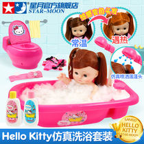 Star Moon Genuine kt cat children Home Girl toy simulation bath combination simulation doll Role Playing