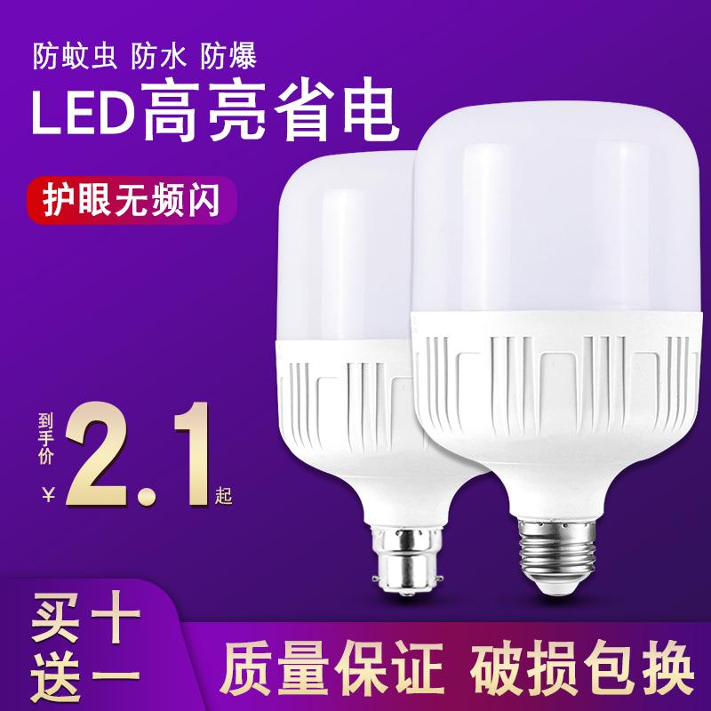 Лампы / Светодиодные лампы / Люминесцентные лампы Артикул 545220896511