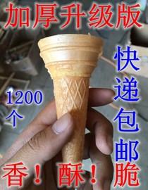 威化筒冰淇淋粉机脆皮蛋筒1200个冰激凌尖底甜筒壳雪糕杯快递包邮图片