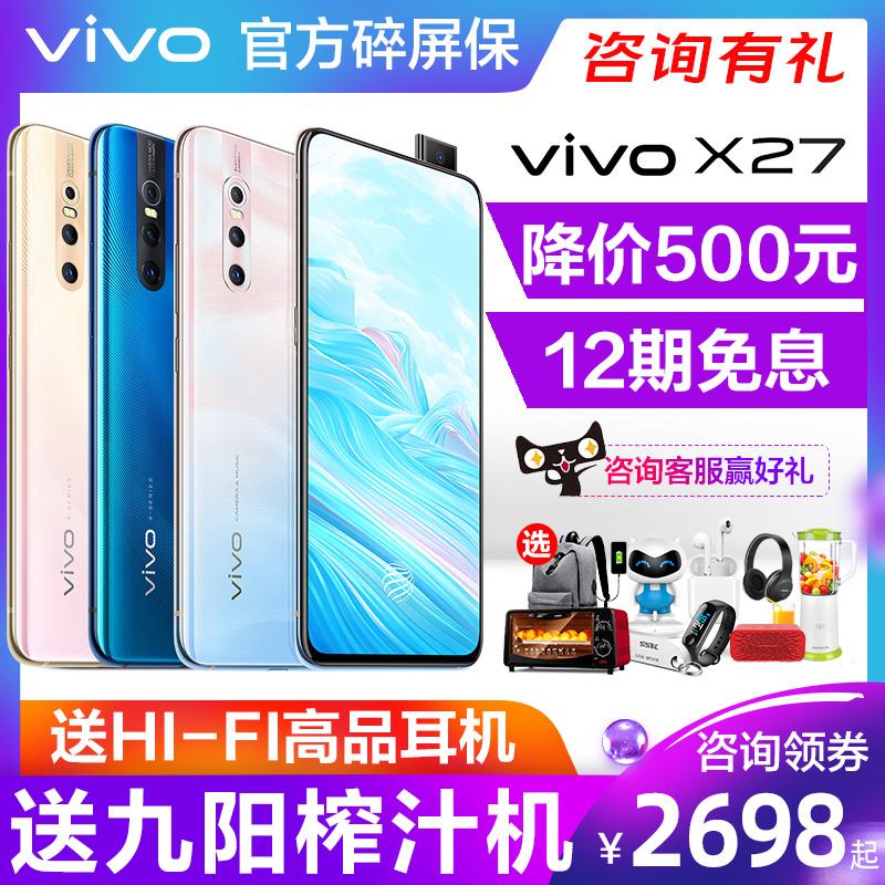 省500元全新品vivo x27 bbk手机