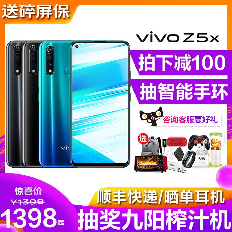 拍下减100 vivo Z5X手机 vivoz5x 新品vivoz5手机限量版 vivox23 x27 z3i x21 x9s ×30 vovi z5x手机官网bbk