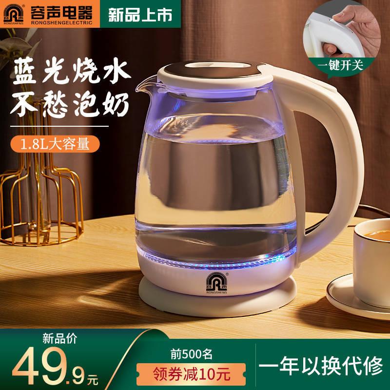 容聲電熱燒水壺全自動斷電家用玻璃煮器透明煲小型泡茶專用大容量