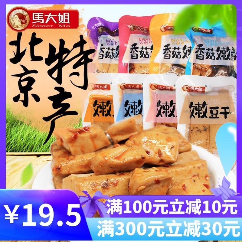 马大姐豆干小零食香菇豆干嫩豆干500g豆腐干小吃休闲食品小包装