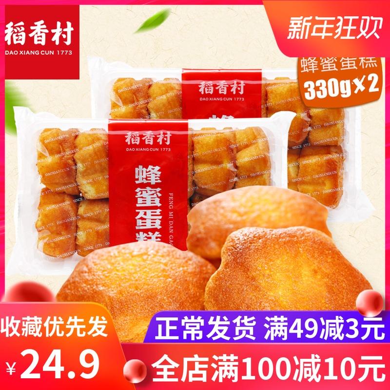 稻香村蜂蜜鸡蛋糕330g*2搭配早餐传统糕点小吃面包零食特产小点心