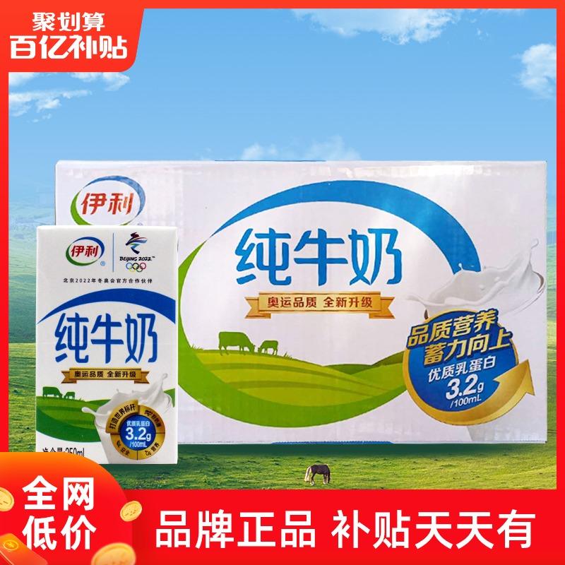 【百亿补贴】3月伊利无菌砖纯牛奶整箱礼盒装早餐奶 250ml*2