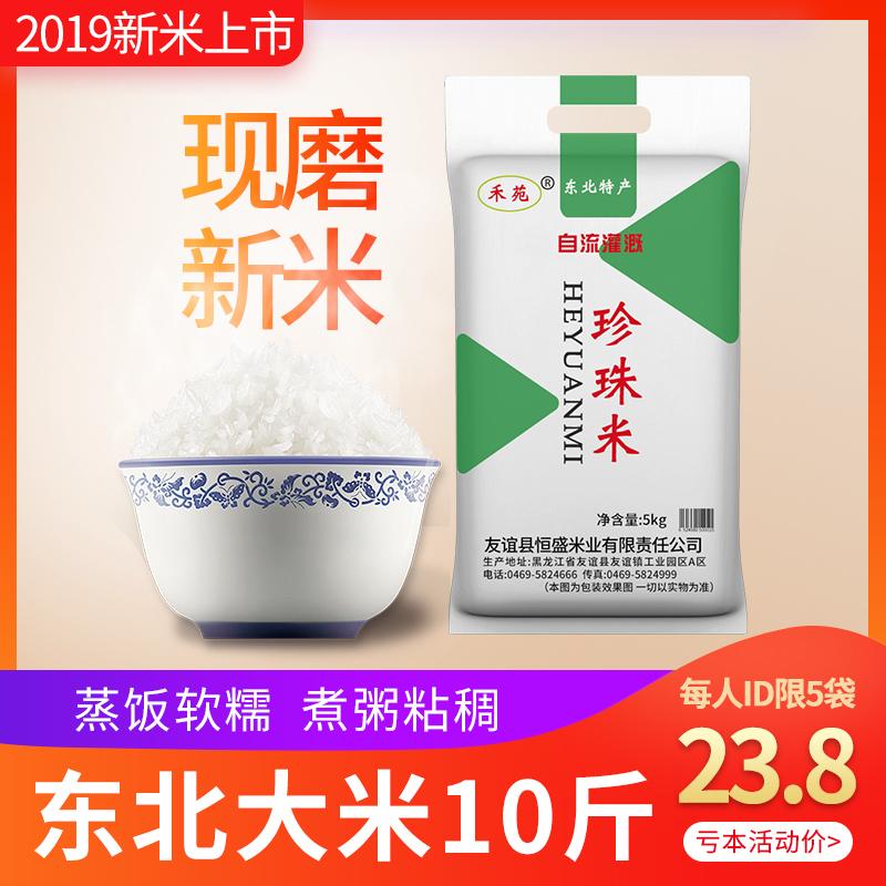 2019东北大米珍珠米5kg农家大米软10斤当季新米粳米寿司米鲜圆粒