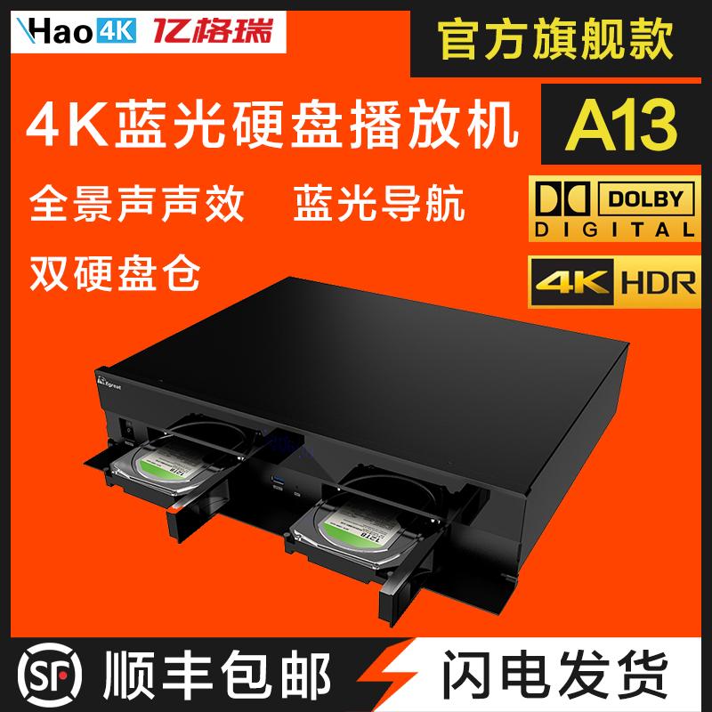 亿格瑞A13播放器 4k蓝光高端播机 双硬盘高清家庭影院播放机
