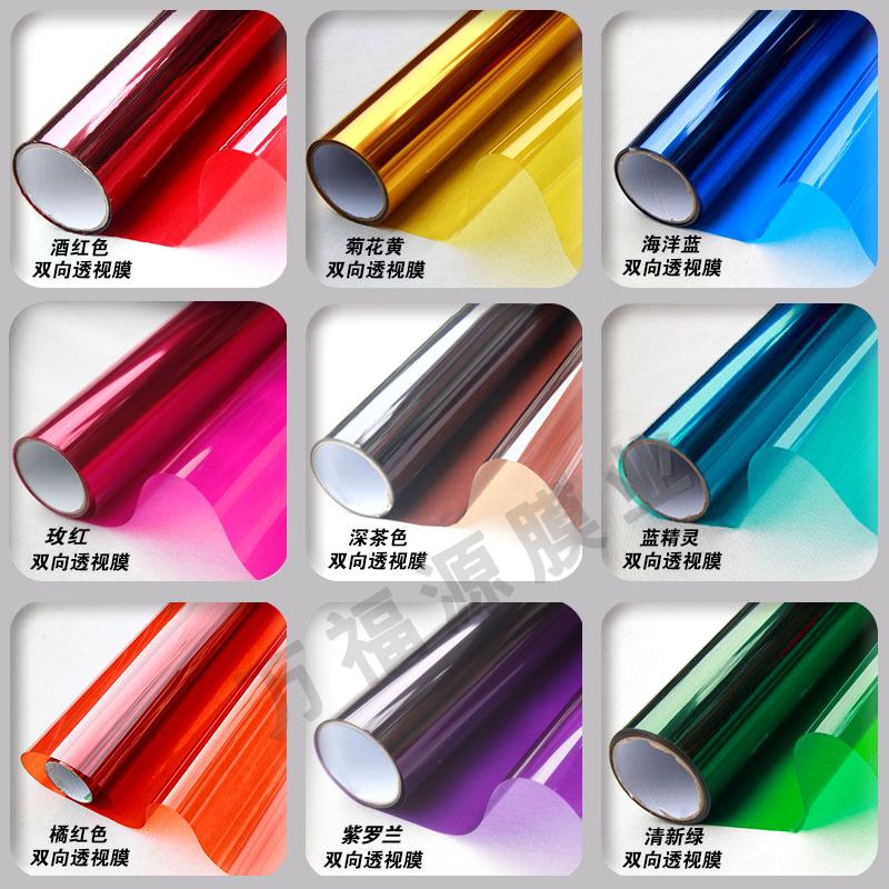 彩色贴膜窗户玻璃贴纸隔热防晒遮光玻璃纸透光透明双向膜装饰膜