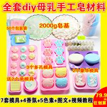 皂基模具diy手工皂材料包自制母乳人奶精油香皂肥皂制作工具套装
