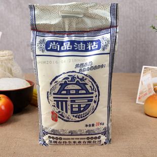 廣東 深圳益福尚品油粘香米一級廣西秈米 油粘米10kg裝  國產大米