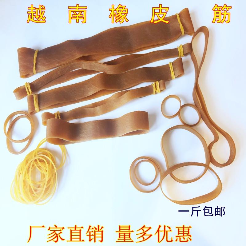 越南工业用橡皮筋 粗牛皮筋  乳胶圈 宽橡皮筋批发 皮套 包邮
