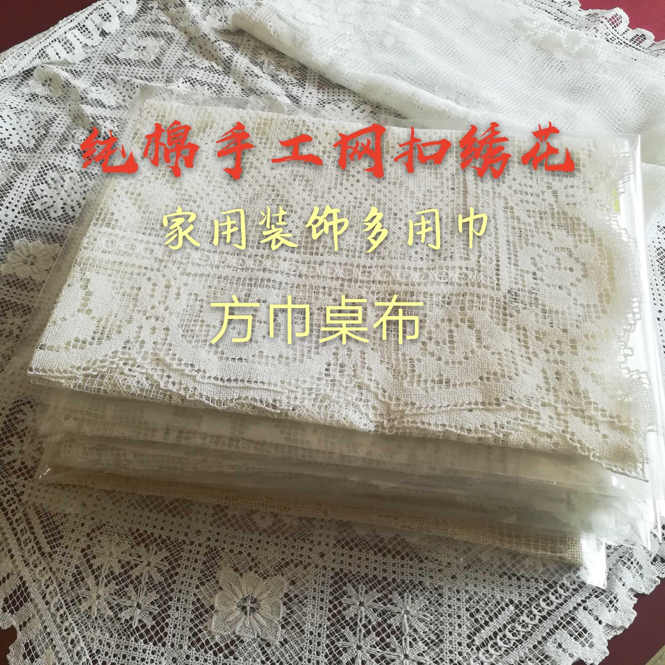 Для импорта Экспорт старых товаров чистый хлопок ручная работа Вышивка декоративная полотенце ткань универсальное полотенце полотенце для телевизора ограниченные продажи