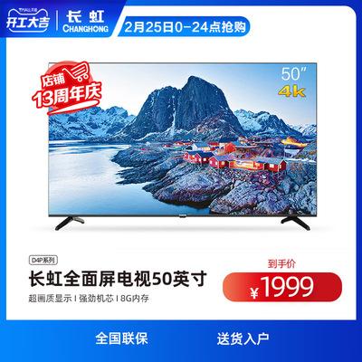 长虹50D4P 50英寸智能4K高清超薄全面屏网络平板液晶电视机官方
