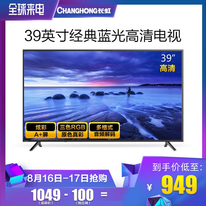 Changhong/长虹 39M1 39英寸电视机液晶高清led平板卧室