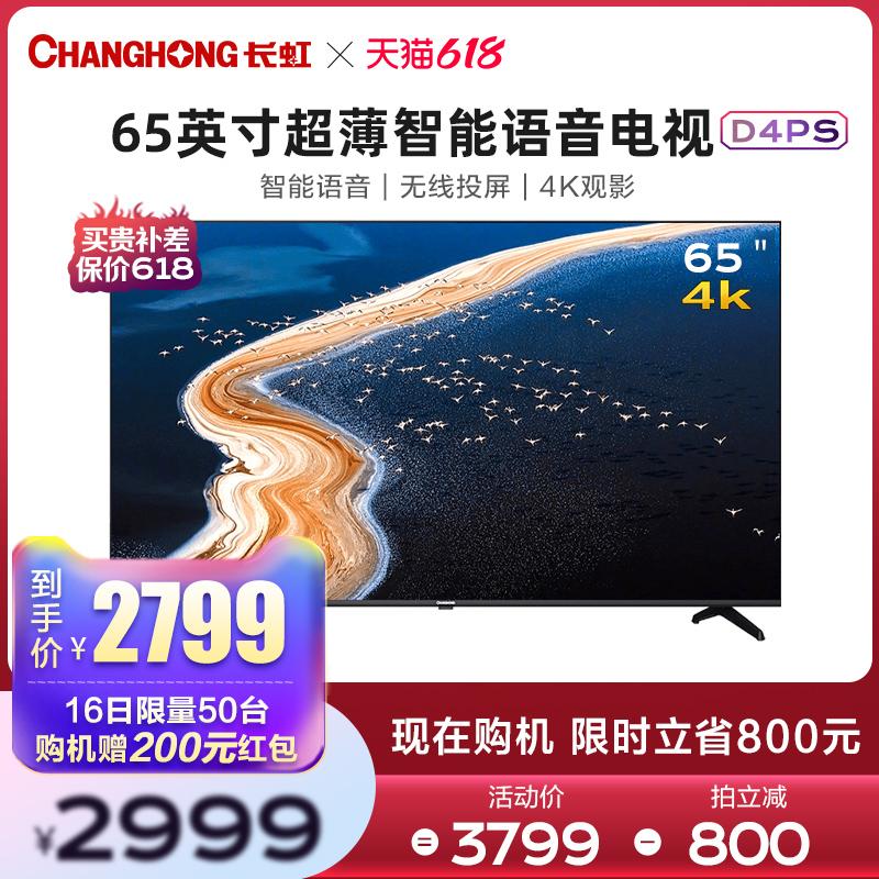 长虹65D4PS 65英寸智能语音4K网络全面屏液晶平板高清客厅电视机