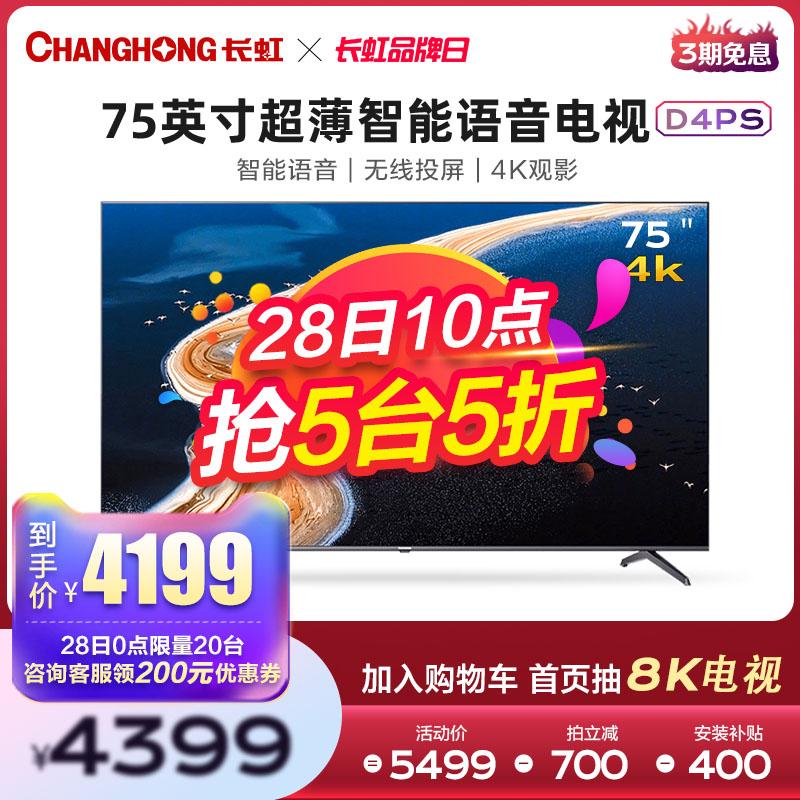 长虹75d4ps 75英寸智能4k网络全面屏