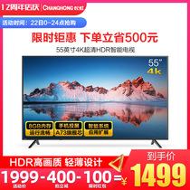 旗舰仓55网络超薄液晶电视机小WIFI超高清智能4K英寸5050L2TCL