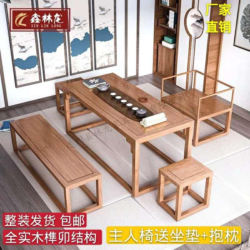 新中式家用客厅实木茶桌办公室创意茶台家具茶室会客泡茶桌椅组合