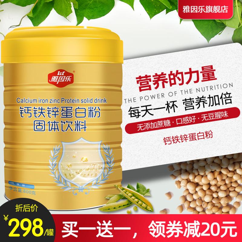 雅因乐蛋白质粉宝宝儿童少年钙铁锌蛋白粉中老年蛋白营养粉800g罐