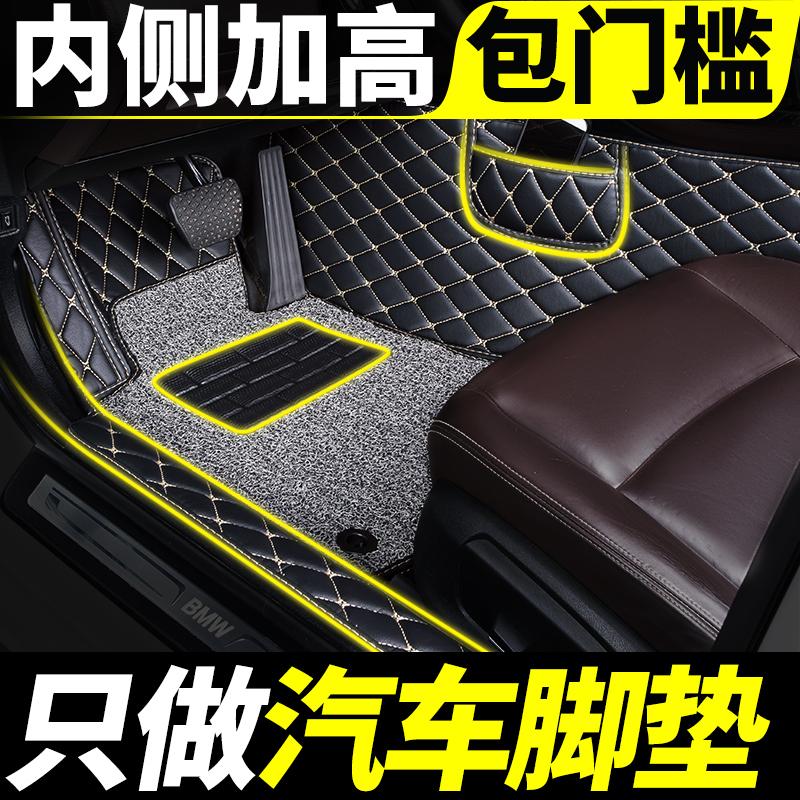 全包围汽车脚垫专用7于本田雅阁七8八代9九代半9.5缤智10十代思域