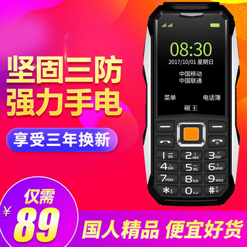 硕王 S3正品三防军工直板超长待机 移动联通版老年机老人手机女学生大屏大字大声按89.00元包邮