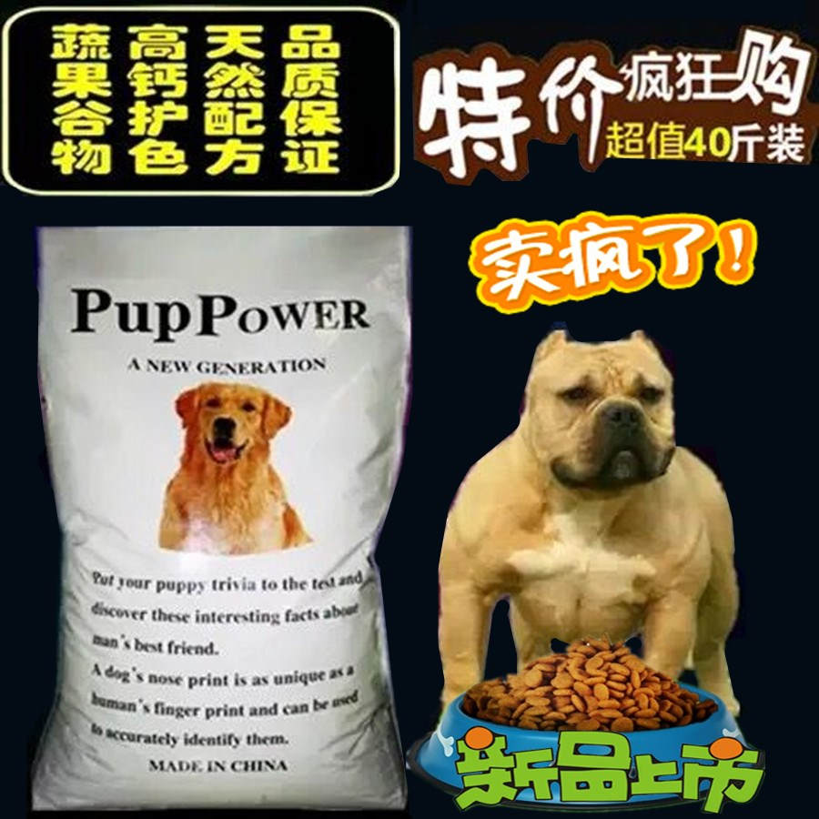 Bullies, biters, bulldogs, golden retrievers, Rottweiler, adult puppies, dog food 20kg40kg