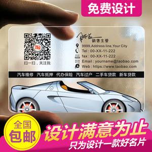 PVC透明粗細磨砂汽車改裝維修銷售用品名片印刷制作高檔創意設計