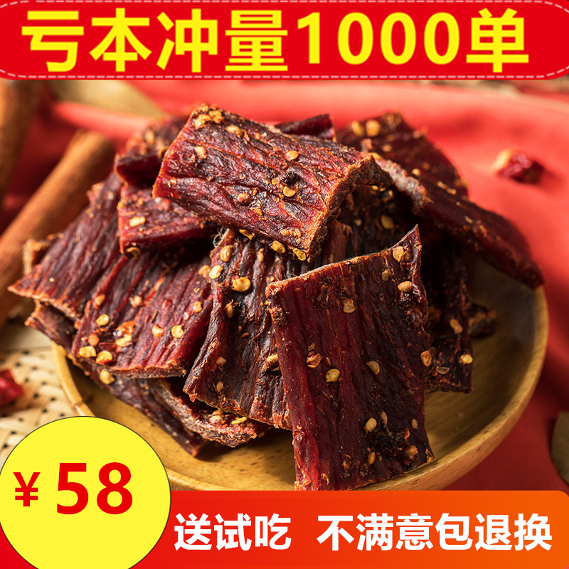 Sichuan specialty Jiuzhaigou hand shredded yak jerky 250g package air dried beef jerky parcel post 500g spiced snacks
