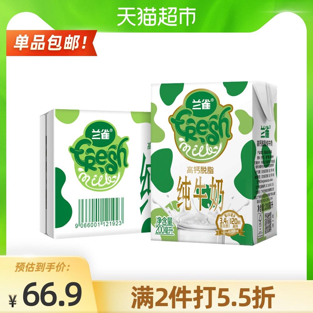 【進口】歐洲原裝純牛奶蘭雀唯鮮脫脂牛奶200ml*24盒整箱低脂