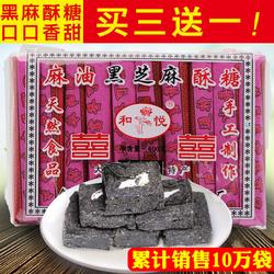 安徽特产零食铜陵酥糖传统糕点零食大通花生酥糖墨子黑麻酥糖400g