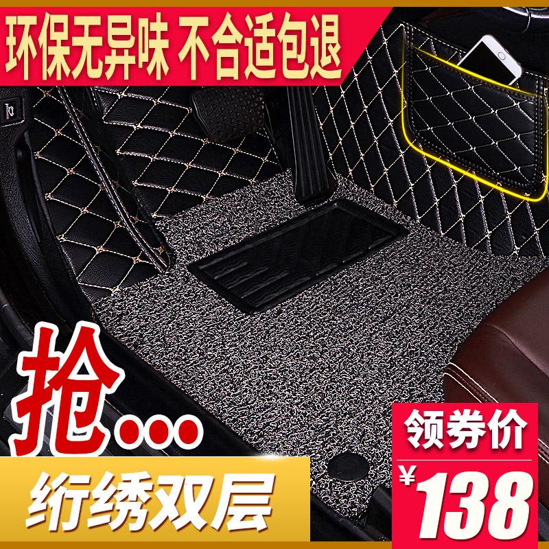 全包围丝圈汽车脚垫专用于北汽幻速S2/S3/S6/H3/H3F/S3L/S5/S7大