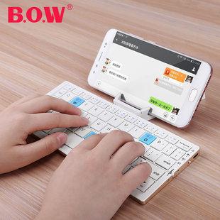【官方旗舰店】BOW航世折叠蓝牙键盘 苹果ipad安卓小米平板oppo华为vivo手机通用便携无线小键盘迷你静音