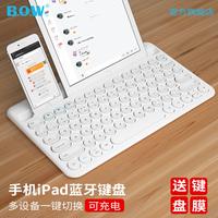 【到手119】BOW航世蘋果2019ipad藍牙鍵盤安卓可連手機平板電腦專用 pro10.5筆記本通用華為m6無線充電靜音小