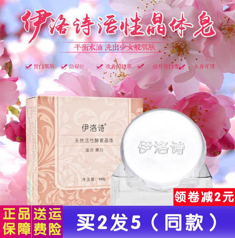 (买1送1)伊洛诗活性酵素晶体皂 亮白沐浴洗脸变白私处粉嫩洗澡.