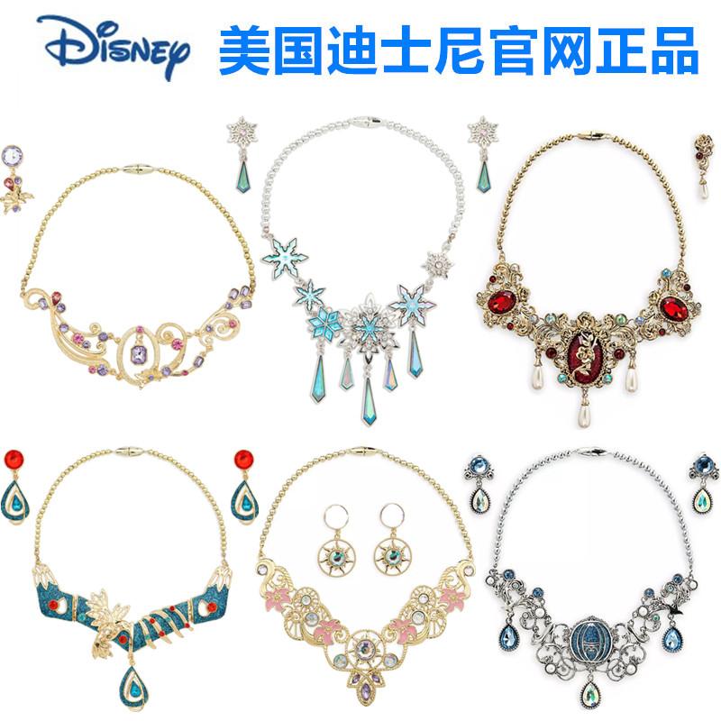 Disneyland genuine girls jewelry toy daughter Aisha long hair PRINCESS NECKLACE EARRING SET