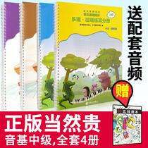 素质舞蹈要素与动作技巧舞蹈教材书音乐理论书上海音乐出版社自学舞蹈入门教材舞蹈基础教学书舞蹈理论舞蹈理论概念手册正版
