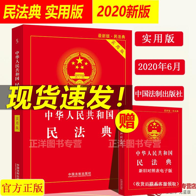 现货速发!】民法典2020年版 正版中华人民共和国民法典实用版 最新版中国民法典 物权法劳动法公司法合同法法条 新版法律书籍全套