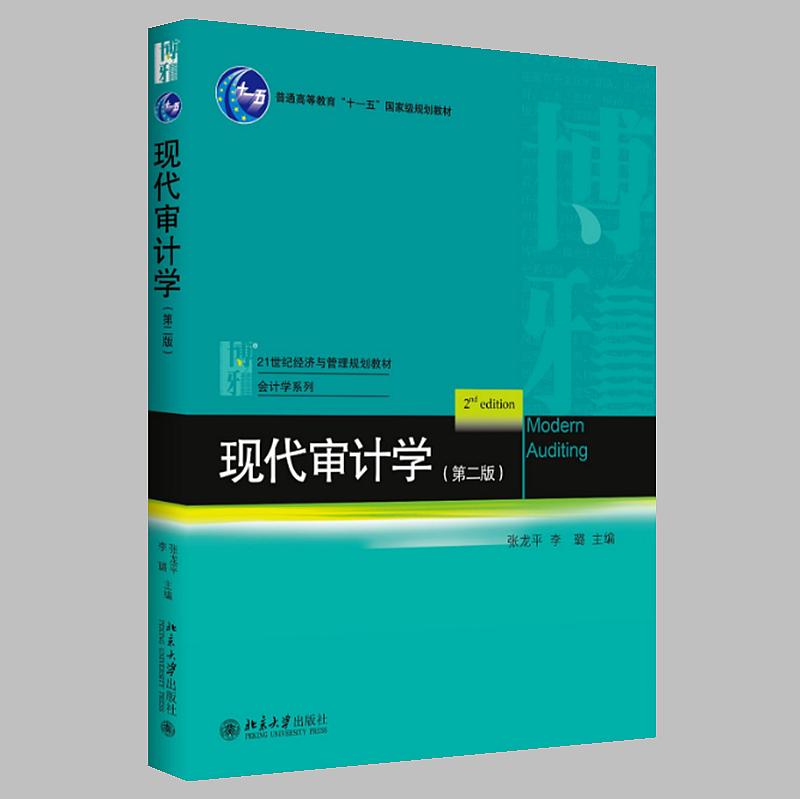 正版现货 现代审计学(第二版) 第2版 张龙平李璐 十一五规划/21世纪经济与管理规划教材.会计学系列 北京大学出版社 9787301287460