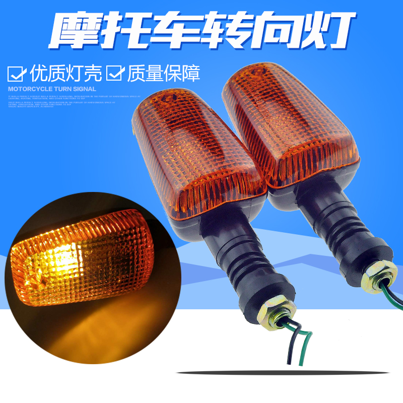 Suitable for electric car parts turn signal xjr400 YAMAHA Yamaha 150 fresh leopard Universal turn light