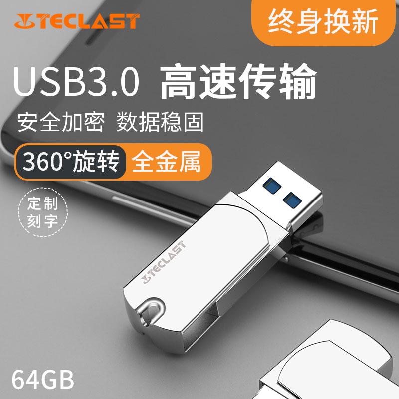 台电u盘64g高速版usb3.0正版防水刻字定制优盘密码加密移动车载usb车用正品u盘