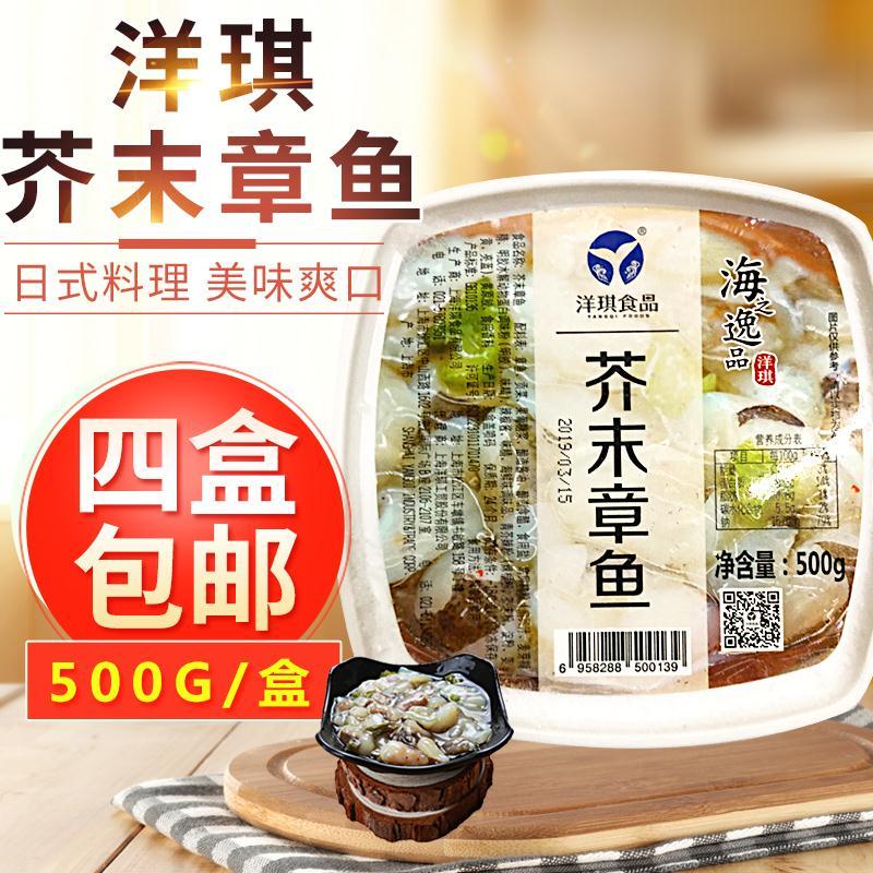 日韩寿司料理 洋琪芥末章鱼500G 即食