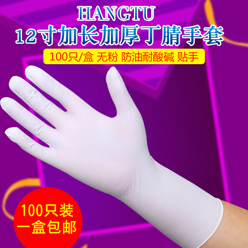 Wear-resistant and Thickened Latex of Disposable Gloves Rubber Labor Protection Waterproof and Oil-proof Household Food 100 Nitrile Butadiene Lengthened