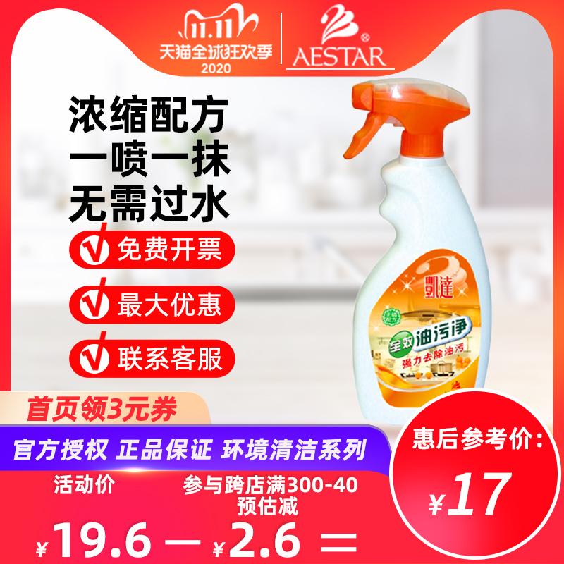 【2支装】凯达抽油烟机清洗剂重油厨房清洁去油污垢油烟净除油剂