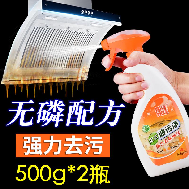 中山凯达 抽油烟机清洗剂重油厨房清洁去油污垢油烟净除油剂