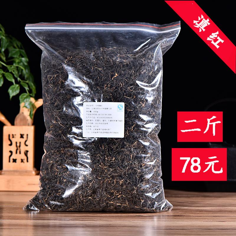Дянь Хун / Китайский красный чай Артикул 560090241962