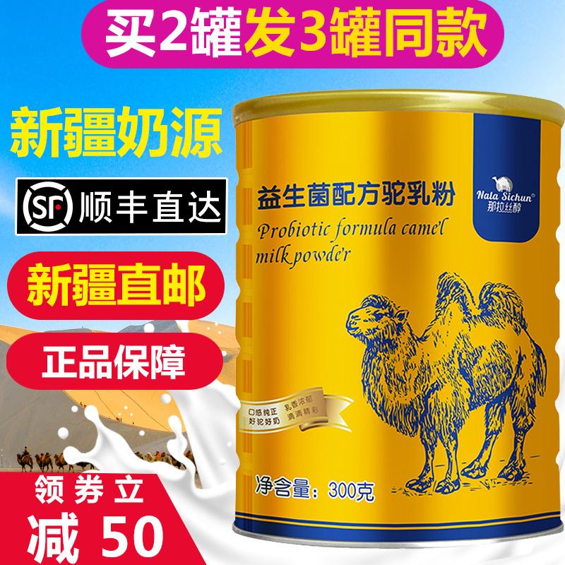 骆驼奶粉新疆伊犁正品新强中老年无糖陀奶粉官网正宗新鲜纯驼奶粉