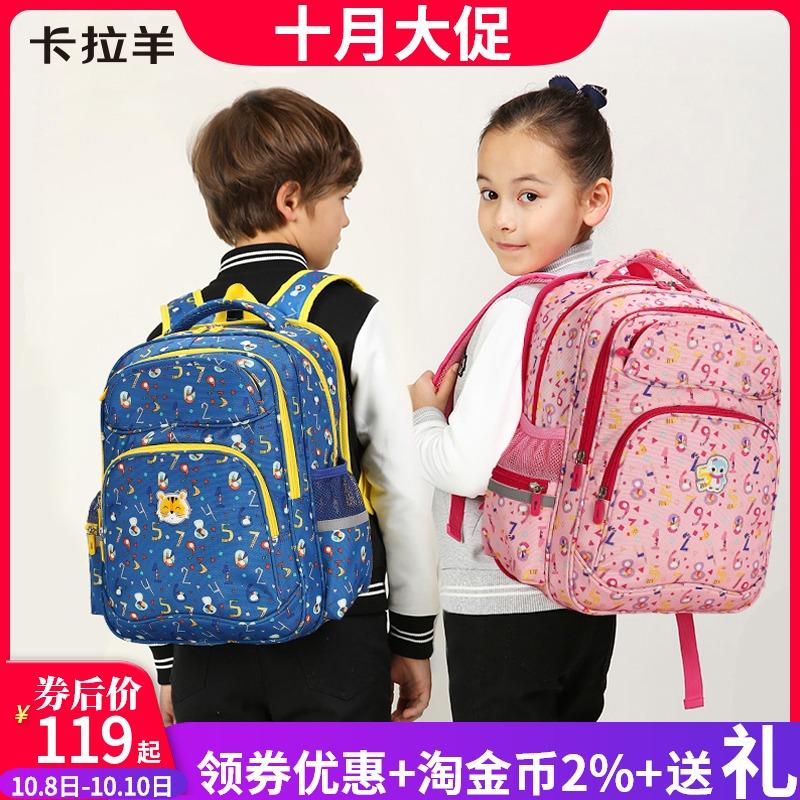 卡拉羊双肩包小学生书包男女1-2-3-4-5年级一二三五儿童背包可爱11月30日最新优惠
